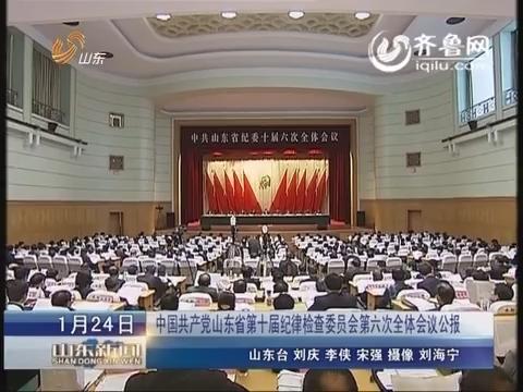 山东新闻联播直播今天图片
