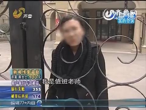 济南家长爆料:3岁大女儿幼儿园受虐被扎