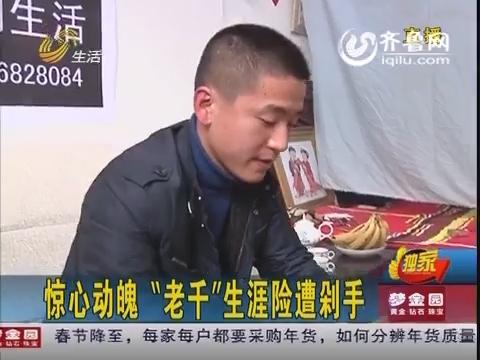 """聊城:惊心动魄 """"老千""""生涯险遭剁手"""