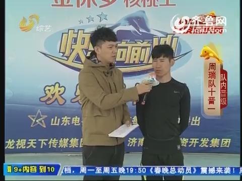 20150124《快乐向前冲》:徐西强现场求婚 功夫小子段培章频出失误