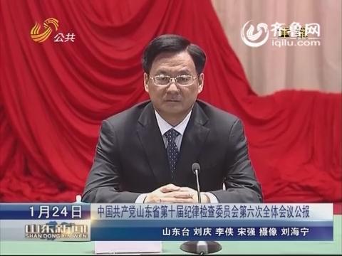 2015年01月24日山东新闻联播完整版