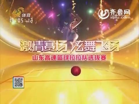 20150124《山东高速篮球拉拉队选拔赛》