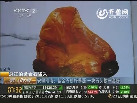 疯狂的紫金石盗采——安徽淮南:紫金石价格暴涨 一块石头换一套房