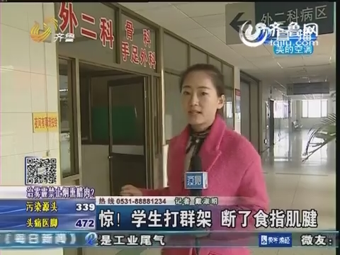 淄博:学生打群架 断了食指肌腱