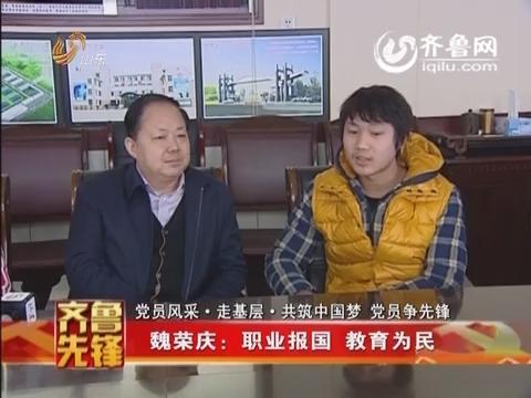 20141227《齐鲁先锋》:李忠 把检查服务送到群众身边