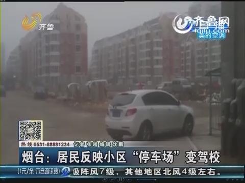 """烟台:居民反映小区""""停车场""""变驾校"""