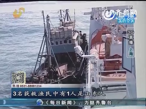 河北一渔船被撞后沉没 失踪人员多是山东人