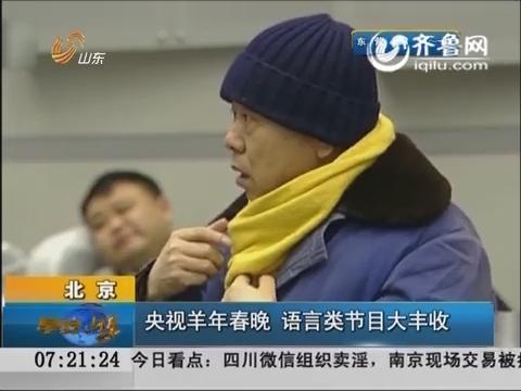 北京:央视羊年春晚  语言类节目大丰收