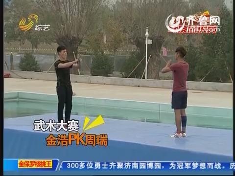 快乐向前冲:武术大赛 金浩PK周瑞