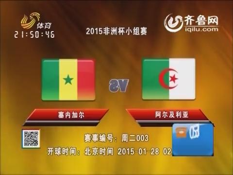 2015年01月27日《天天体彩》:塞内加尔VS阿尔及利亚