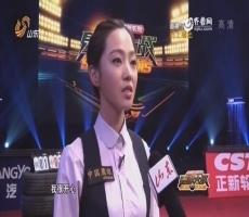 20150128《星球大看台》:中韩对抗难度升级 明星蒙眼进球挑战高难度