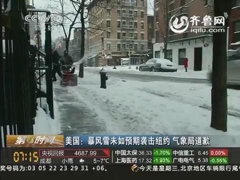 美国:暴风雪未如预期袭击纽约 气象局道歉