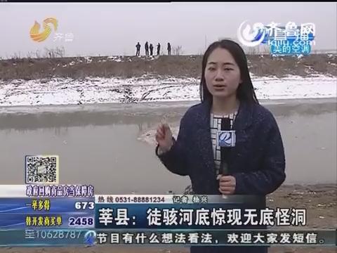 莘县:徒骇河底惊现无底怪洞