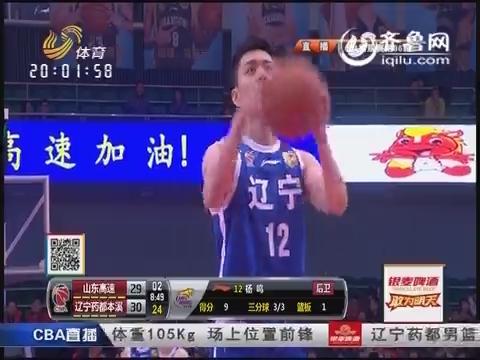 2014-15赛季CBA第36轮 山东高速89-93辽宁药都本溪 第二节比赛实况