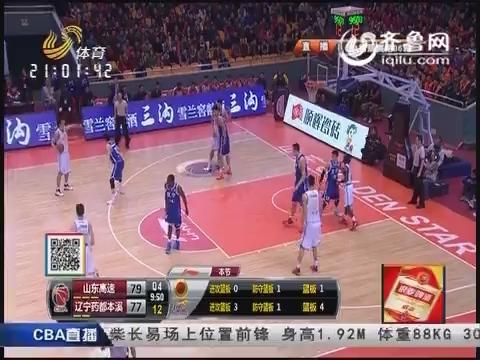 2014-15赛季CBA第36轮 山东高速89-93辽宁药都本溪 第四节比赛实况