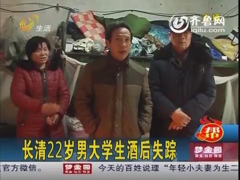 长清22岁男大学生酒后失踪