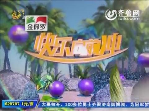 20150129《快乐向前冲》14强7晋5精彩上演 选手冒雨为爱向前冲