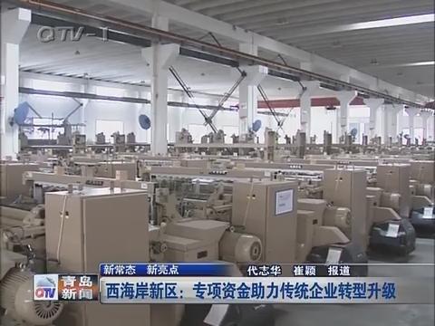 青岛西海岸新区:专项资金助力传统企业转型升级