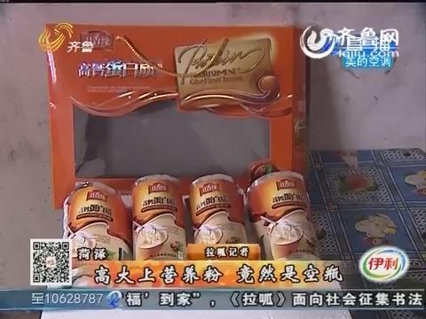菏泽:高大上君香缘营养粉竟是空瓶 工商所:企业已注销