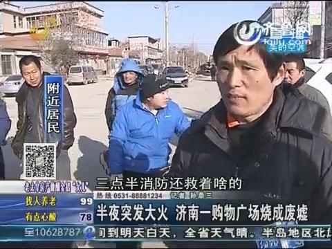 济南:半夜突发大火 嘉禾购物广场烧成废墟