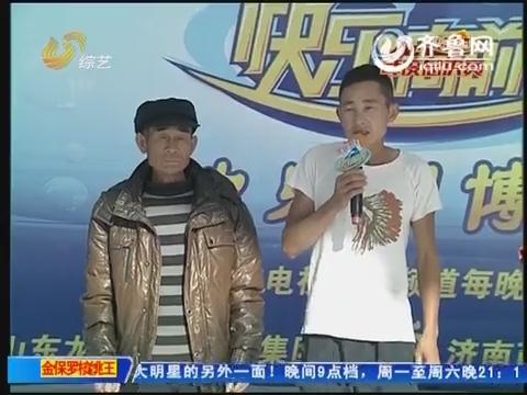 20150130《快乐向前冲》:新人十强赛第一场 选手为爱向前冲
