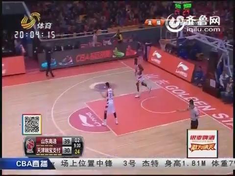 2014-15赛季CBA第37轮 山东男篮110-101天津男篮 第二节比赛实况