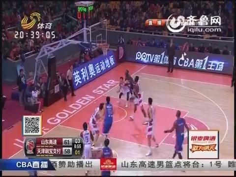 2014-15赛季CBA第37轮 山东男篮110-101天津男篮 第三节比赛实况