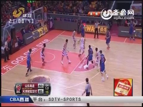 2014-15赛季CBA第37轮 山东男篮110-101天津男篮 第四节比赛实况