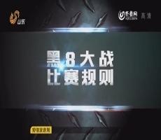 星球大战:中韩对抗赛黑8大战 李在元犯规小五嘟嘴不开心