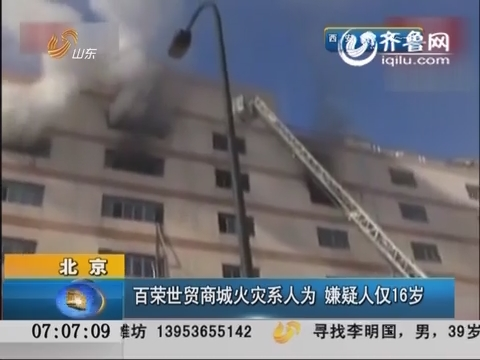 北京:百荣世贸商城火灾系人为 嫌疑人仅16岁