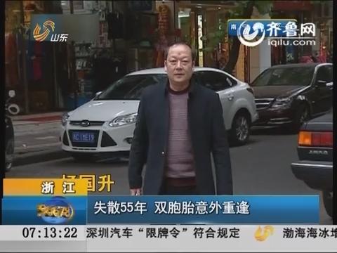 浙江:失散55年 双胞胎意外重逢
