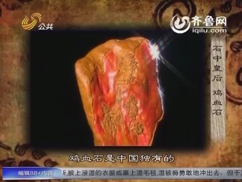 财知道:石中皇后——鸡血石