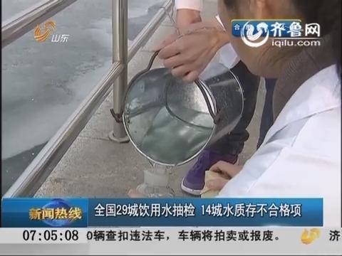 中国29城饮用水抽检 济南等14城水质存不合格项
