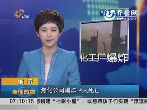 【化工厂爆炸】临沂焦化公司爆炸  4人死亡
