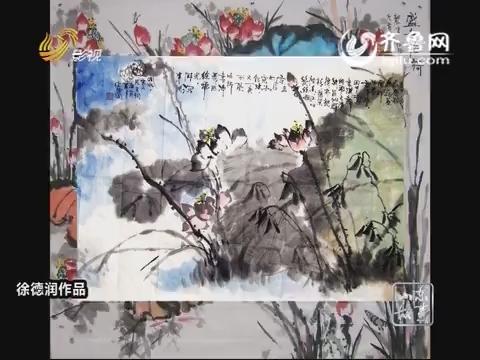 20150201《山东故事》:徐德润