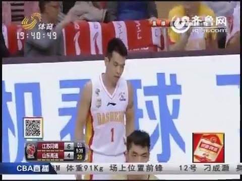 2014-15CBA第38轮-江苏男篮109-120山东男篮 第一节实况