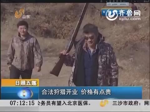 日照五莲:合法狩猎开业 价格有点贵