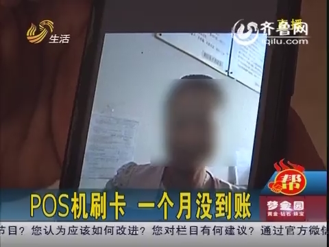济南:pos机刷卡一个月没到账 安装公司不出面