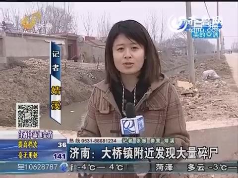 济南:大桥镇附近发现大量碎尸 警方介入调查