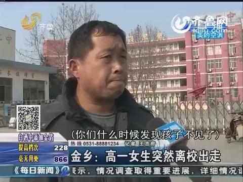 金乡:监控显示高一女生10天前突然离校 至今杳无音信
