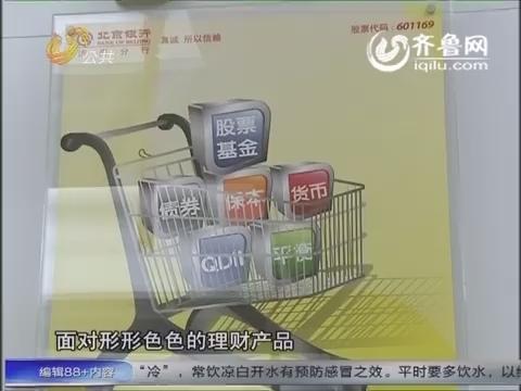 财知道之我最有才:北京银行理财产品