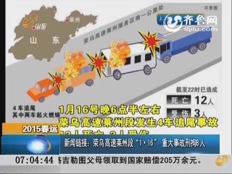 """荣乌高速山东莱州段""""1.16"""" 重大事故刑拘8人"""