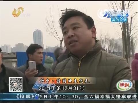 聊城恒中清园没建完停工 数百业主入住无望