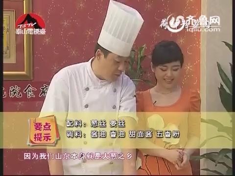 20150204《美味食客》:荷叶粉蒸肉