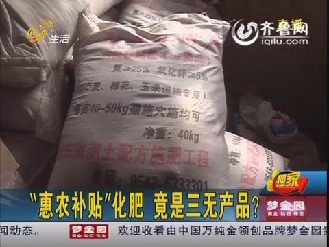 """滨州""""惠农补贴""""化肥 竟是三无产品?"""