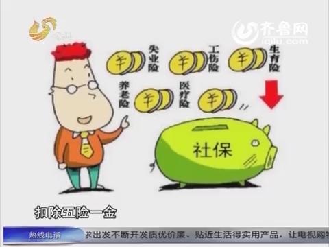 财知道之脱口秀:高税负是当下中国的一大特点