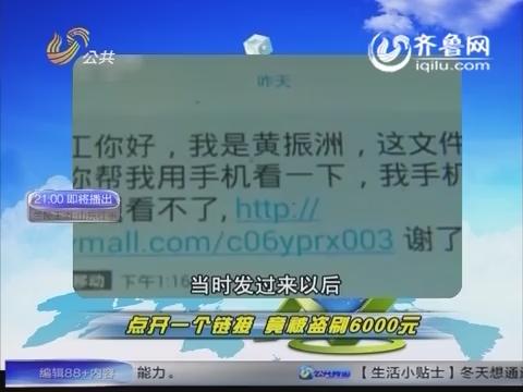财知道之案例:短信点开一个链接 竟被盗刷6000元