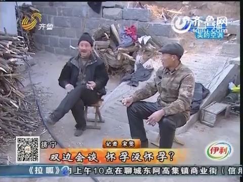 济宁:双边会谈 怀孕没怀孕?