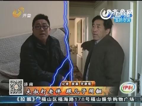 济南:大叔打老伴 跟儿子闹翻