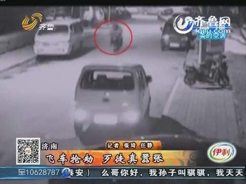 济南警方破获一起飞车抢劫案